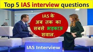 कैंडिडेट को भड़काने वाले top 5 IAS interview question in Hindi