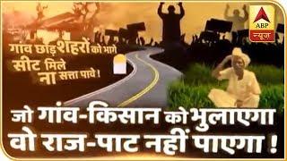 बीजेपी को लगी किसानों की हाय ! सच ही है - जो गांव-किसान भुलाएगा, वो सत्ता से बाहर जाएगा !