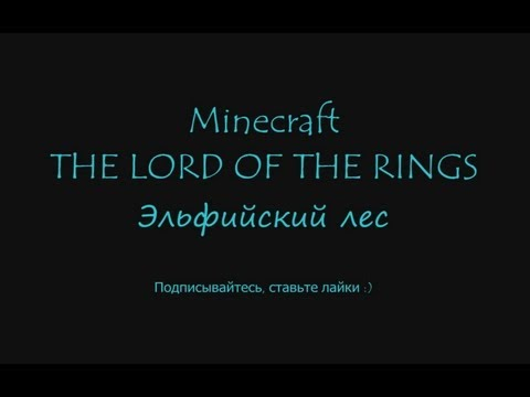 MINECRAFT - THE LORD OF THE RINGS - 2 - Эльфийский лес