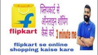 Flipkart se online shopping kaise kare