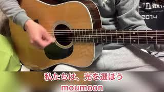 moumoonの「私たちは、光を選ぼう」の伴奏(カラオケ)です。 アコースティックギターのみで演奏しました。 #moumoon #NEWMOON #私たちは光を選ぼう...