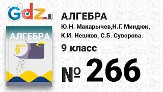 № 266 - Алгебра 9 класс Макарычев