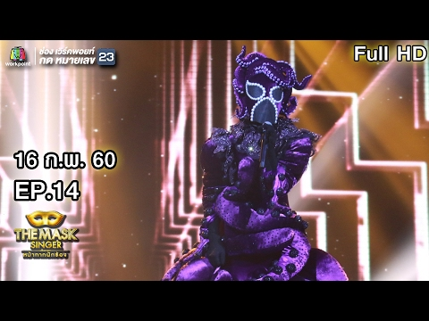 And I Am Telling You I'm Not Going - หน้ากากปลาหมึก | THE MASK SINGER หน้ากากนักร้อง