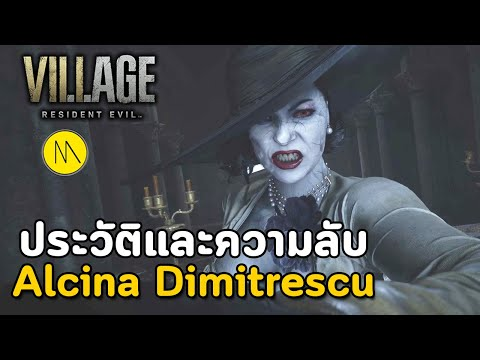 Resident Evil Village : ประวัติและความลับของ Alcina Dimitrescu ที่คุณยังไม่รู้แน่นอน ...จริง จริ๊ง