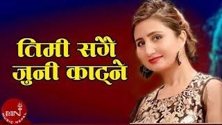 "Timi Sangai Juni Katne ""Nepali hit song"" by Anju Pant"