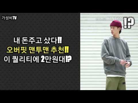 [가성비TV 42탄!] 2만원대 남자 오버핏 맨투맨 추천!! 피그먼트 맨투맨 추천!!