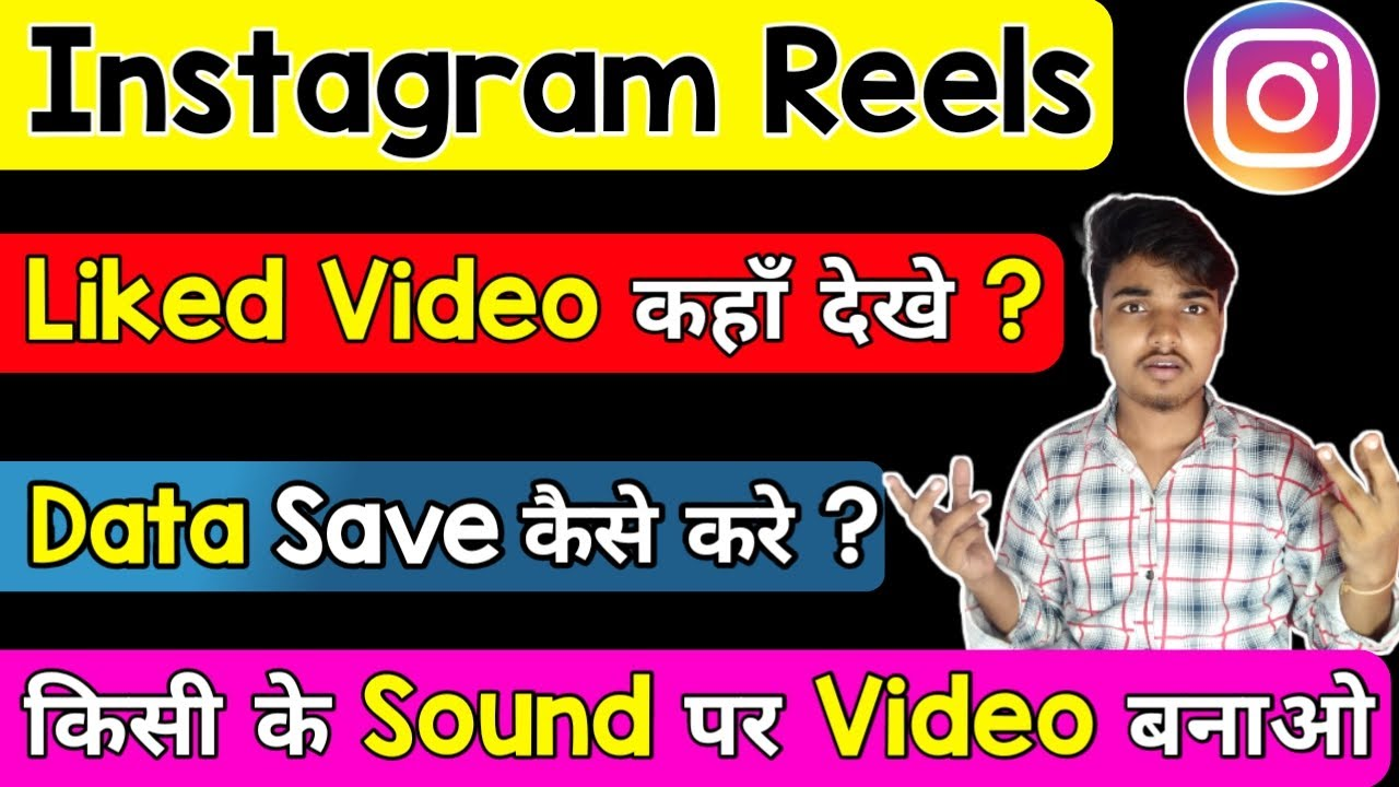 Instagram Reels 3 settings | Reels par like video kaise dekhe | Instagram data saver