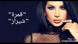 قمرة-كلمات-شيراز|Shiraz-Gamara|lyrics