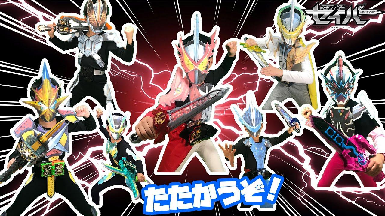 なりきり仮面ライダーセイバー!剣士が勢ぞろいだ!仮面ライダーセイバー、ブレイズ、エスパーダ、バスター、剣斬、エックスソードマンが力を合わせて戦うぞ!必殺技もあるよ!