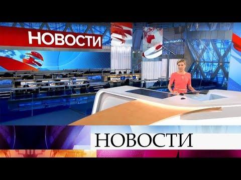 Выпуск новостей в 10:00 от 21.07.2019