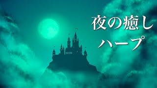 ファンタジーの世界に浸る、癒しの音楽【リラックスBGM】