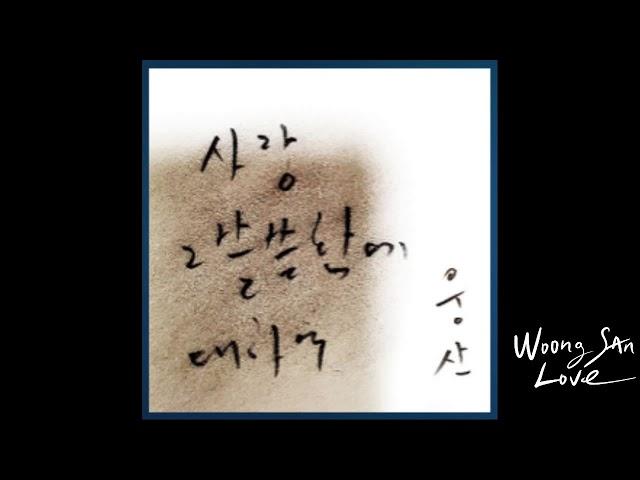 웅산(WOONGSAN)[雄山] - 사랑 그 쓸쓸함에 대하여