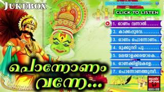 പൊന്നോണം വന്നേ | Onam Songs Malayalam | Onam Festival Songs 2016 | Hindu Devotional Songs Malayalam