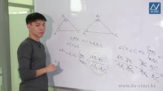 8 класс, 22 урок, Первый признак подобия треугольников