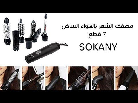 SOKANY 7X1 hot air styler  مصفف الشعر من سوكاني 7 قطع