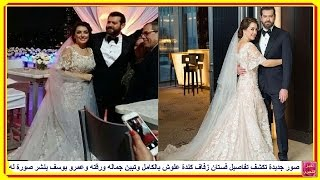 بعد إنتقاد فستان زفاف كندة علوش...صور جديدة له بالكامل تبين جماله ورقته وعمرو يوسف ينشر صورة له