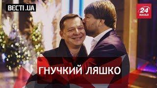 Вєсті.UA. Гнучка політика Ляшка