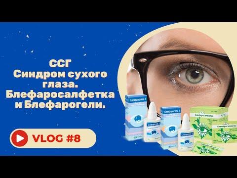 #8 Синдром сухого глаза. Блефаросалфетка и Блефарогели.