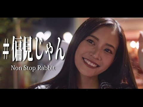 Non Stop Rabbit 『偏見じゃん』 official music video 【ノンラビ】