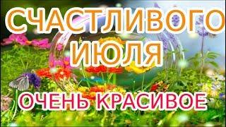 Счастливого ИЮЛЯ, друзья ЛЕТО #Summer ИЮЛЬ Макушка лета Очень красивая видео открытка Пожелания