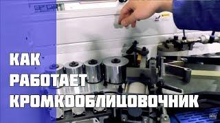 видео Кромкооблицовочный станок KDT KE-468