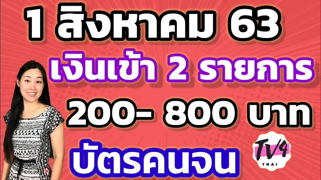 #บัตรคนจน #บัตรสวัสดิการแห่งรัฐ เงินเข้า 800 บาท ได้รับสิทธิ์อะไรบ้าง   Tv4Thai