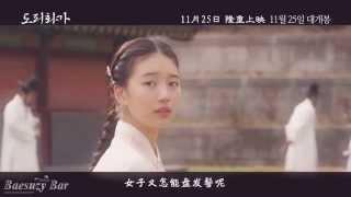 Video Suzy - film Dorihwaga taster download MP3, 3GP, MP4, WEBM, AVI, FLV Juli 2018