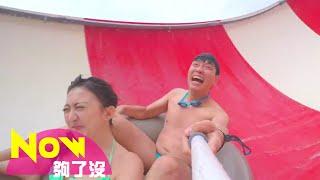 蕭志瑋無法控制的表演慾_藍色水世界【Now夠了沒】