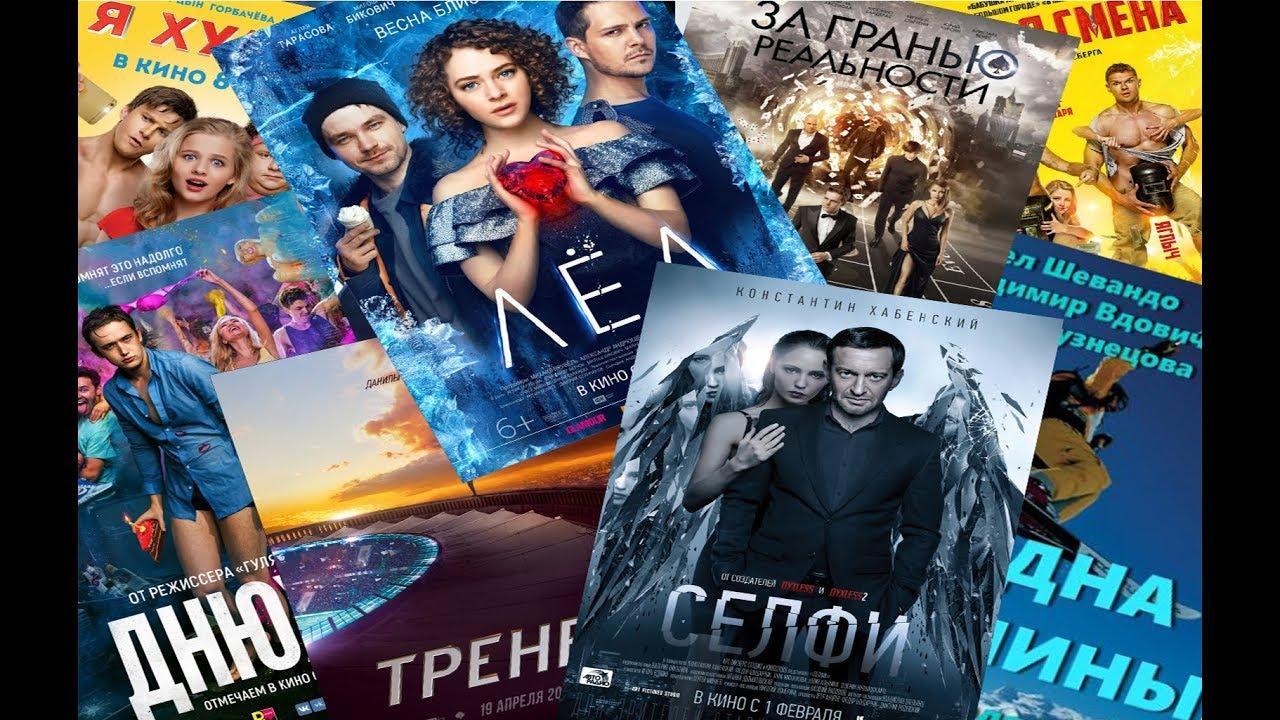 топ 10 лучших российских фильмов 2018