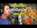 Sri Yadagiri Lakshmi Narasimha Swami Song    Telugu Devotional Song    Sri Vasanth,Sri Krishna