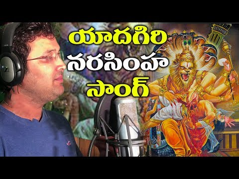 Sri Yadagiri Lakshmi Narasimha Swami Song || Telugu Devotional Song || Sri Vasanth,Sri Krishna