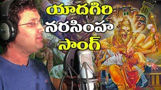 Sri Yadagiri Lakshmi Narasimha Swami Song || Telugu Devotional Song || Sri Vasanth,Sri Krishna