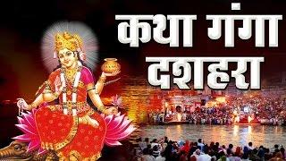 Ganga Dashahara -  गंगा दशहरा || Vrat Katha Aur Vidhi ||  Latest Devotional Video 2016