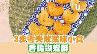 【UFood食譜】3步新手零失敗滋味小食 香脆好味蝴蝶酥食譜