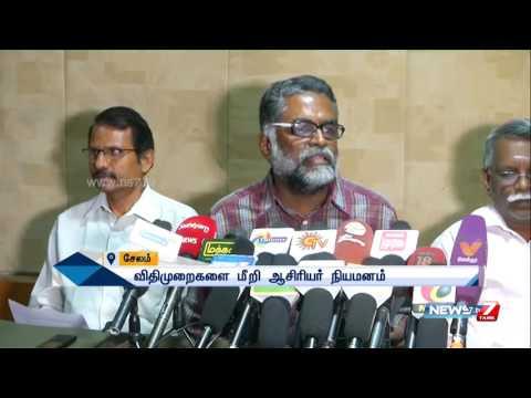 Association of University teachers request to sack Bharathiyar University's VC | News7 Tamil