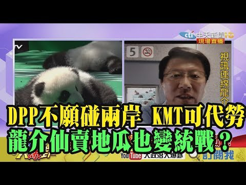 【精彩】獨家連線龍介仙:我賣地瓜也說統戰?!DPP不願碰兩岸 KMT可代勞