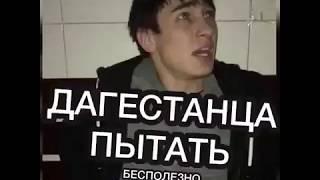 ПЫТАЮТ ДАГЕСТАНЦА 2018 ПРИКОЛ ВЕКА!