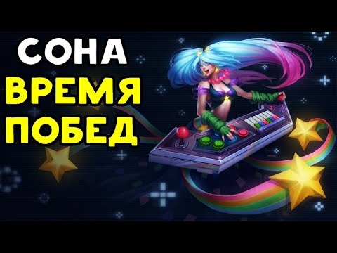видео: ВЕДЁМ КОМАНДУ К ПОБЕДЕ - Сона | league of legends