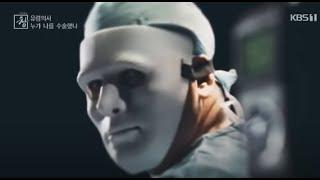 [풀영상] 창 263회: 유령 수술, 누가 나를 수술했나