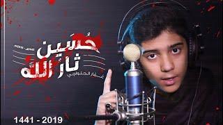 حسين ثار الله | عمار الحلواجي | محرم 1441 هـ