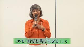 山川紘矢さん亜希子さんの講演会を収録したDVDです。 こちらで 販売...