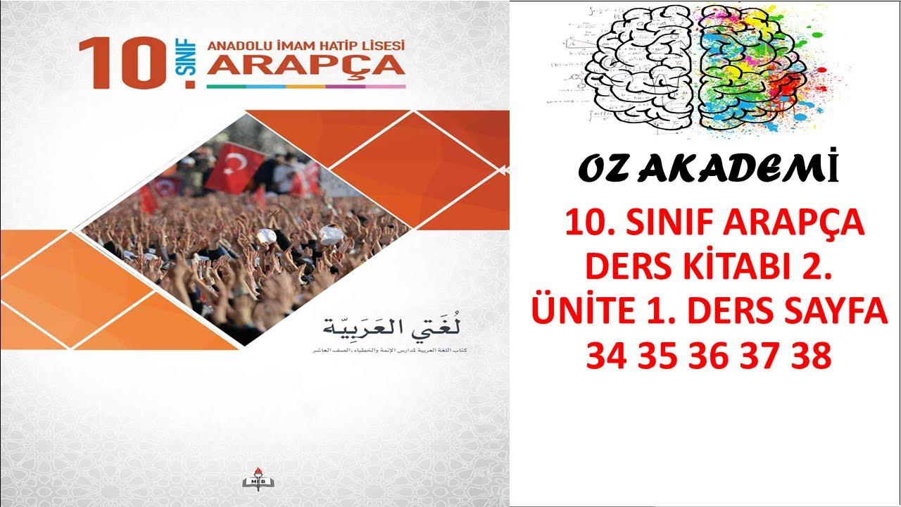 Ihl 10 Sinif Arapça Yeni Ders Kitabi 2 ünite 1 Ders 2018 2019