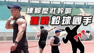 大H | IFBB PRO 練這麼壯幹嘛?我要挑戰「台灣鉛球紀錄保持者!」feat.林家瑩國手 PK推鉛球!