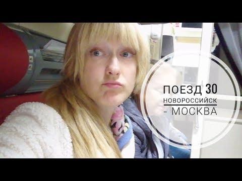Едем домой! Поезд 30 Новороссийск - Москва