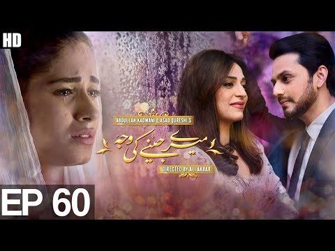 Meray Jeenay Ki Wajah - Episode 60   APlus ᴴᴰ   Top Pakistani Dramas