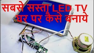 DIY - How to Make Cheapest LED TV at Home