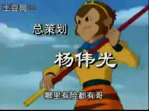 Opening song of Journey to the West, Cartoon series