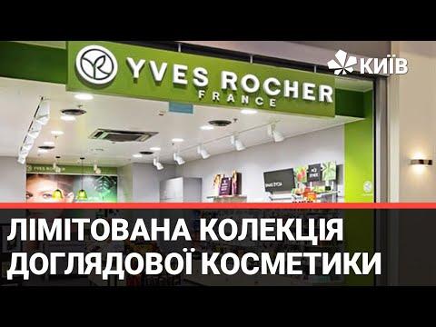 Телеканал Київ: До новорічних свят YVES ROSHER створила лімітовану колекцію доглядової косметики