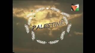 نشيد موطني '' ايقاع ''- فلسطين
