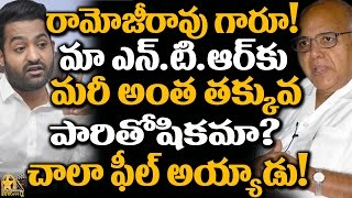 Ramoji rao shocking pay for jr ntr | tollywood gossips | tollywood boxoffice tv